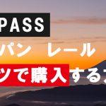 ドイツ国内で買う!ジャパンレールパス  購入方法