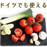 ドイツと日本の野菜の栄養成分表