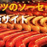 """<span class=""""title"""">どうしてもドイツソーセージを日本で食べたい時の、おすすめ通販</span>"""