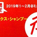 2019年1月〜2月限定!デトックス・シャンプーキャンペーン【ミュンヘン】