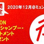 """<span class=""""title"""">2020年12月限定!MILBON 製品プレゼント【ミュンヘン】</span>"""