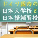 ドイツ国内の日本人学校と日本語補習授業校