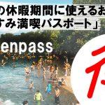 Ferienpass ドイツの休暇期間にお得な「おやすみ満喫パスポート」