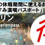 【ベルリン】 Super-Ferien-Pass 「スーパー休暇満喫パス」