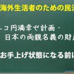 【講演会】海外生活者のための民法「ニコニコ円満幸せ計画・日本の両親名義の財産管理」【ミュンヘン】