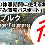 【ハンブルク】Hamburger Ferienpass 「ハンブルク ホリデー・パス」