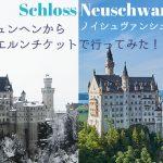 ミュンヘンからノイシュヴァンシュタイン城にバイエルンチケットでGO