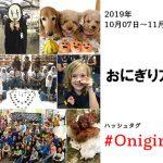 11月20日まで! おにぎりアクション【SNSで投稿 】#OnigiriAction