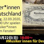 2020年03月22日(日) 18:00〜 #Musiker innen für Deutschland
