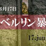 記憶に刻みたい 1953年6月17日の「東ベルリン暴動」