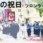よくわかりにくいドイツの祝日 フロンライヒナム (聖体の祝日)