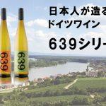 日本人が手摘みにこだわって作るドイツワイン 639