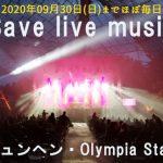 2020年09月30日(日)までほぼ毎日! Save live music 【ミュンヘン・ Olympicstadium】