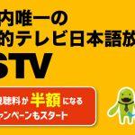 "<span class=""title"">欧州内唯一の合法的テレビ日本語放送 JSTV 【2020年11月から 半額キャンペーン実施中】</span>"