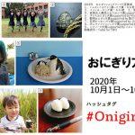 """<span class=""""title"""">2020年10月31日まで! おにぎりアクション【SNSで投稿 】#OnigiriAction</span>"""