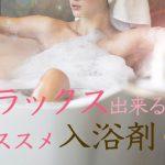 """<span class=""""title"""">【おうちスパ】お風呂でリラックス出来るオススメの入浴剤【ドイツブランド】</span>"""