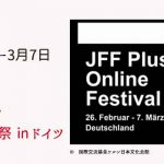 "<span class=""title"">【オンライン】JFF Plus オンライン日本映画祭  in ドイツ(無料)</span>"