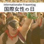"<span class=""title"">ドイツの国際女性デー  Internationaler Frauentag</span>"