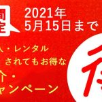 "<span class=""title"">2021年5月15日まで!車の購入・売却、春のキャンペーン実施中【ドイツ】</span>"