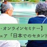 "<span class=""title"">【オンラインセミナー】終活フェア「日本でのセカンドライフ」(無料)</span>"