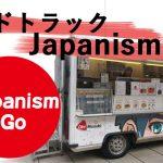 """<span class=""""title"""">コロナ禍でも和食が外で食べられる!フードトラックJapanism Go!【ミュンヘン他】</span>"""