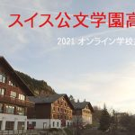 "<span class=""title"">【スイス公文学園高等部】スイスでグローバルに多様性を学ぶ  – オンライン学校説明会情報あり</span>"
