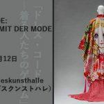 "<span class=""title"">【ボン】大規模展「ドレス・コード?―着る人たちのゲーム」 DRESS CODE: DAS SPIEL MIT DER MODE</span>"