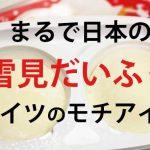 """<span class=""""title"""">【アイス】まるで日本のアレ!ドイツの菓子【雪見だいふく】</span>"""